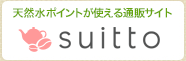 suittoスイット